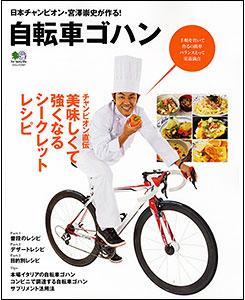 自転車ゴハン