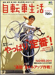 自転車生活 32
