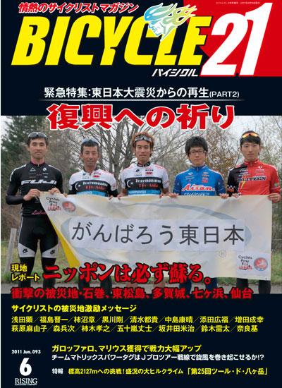 BICYCLE21 2011年 06月号