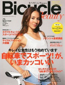 BICYCLE BEAUTY 2011年 07月号