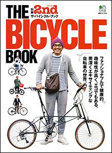 別冊2nd 6「ザ・バイシクル・ブック」