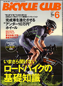 BiCYCLE CLUB 2011年 06月号