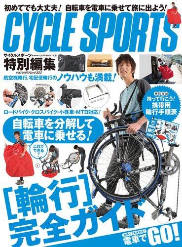 サイクルスポーツ特別編集 [輪行] 完全ガイド