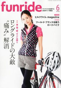funride 2011年 06月号