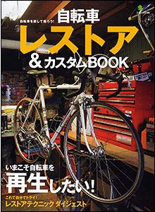 自転車レストア&カスタムBOOK