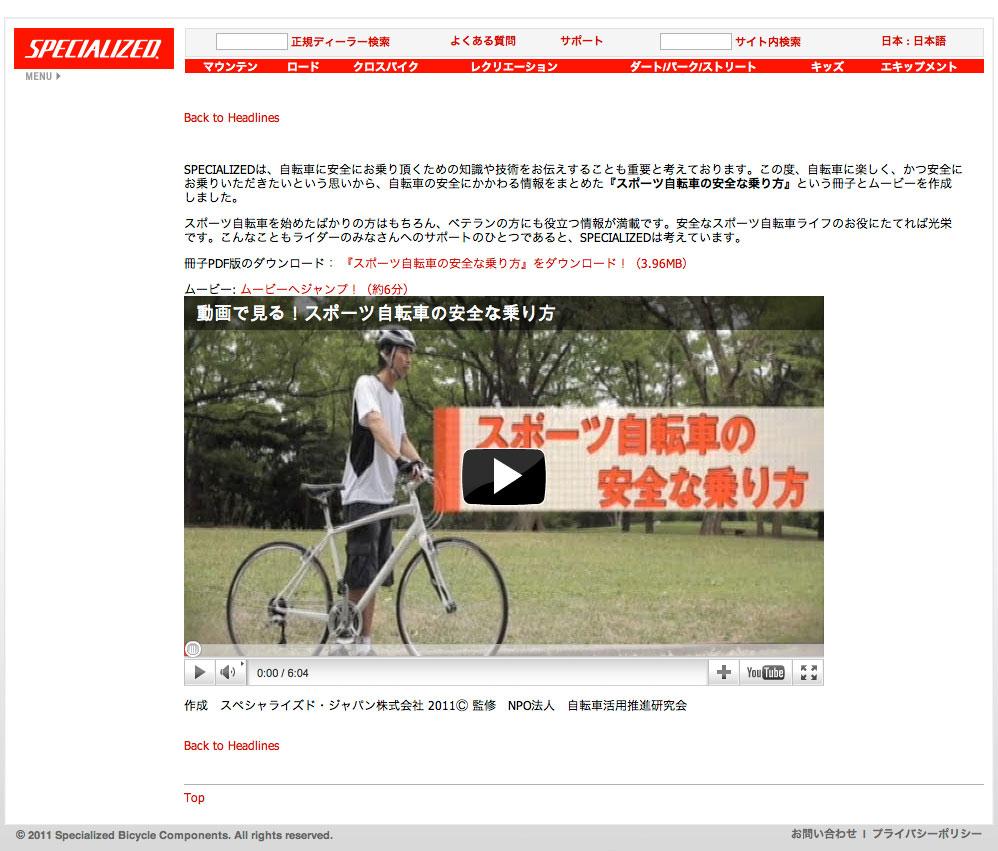 スペシャライズド・ジャパン 自転車用 安全啓発の小冊子・動画を公開