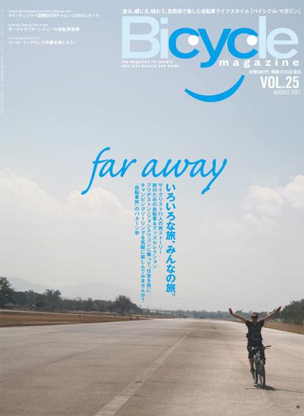 Bicycle magazine (バイシクルマガジン) VOL.25 2011年 08月号