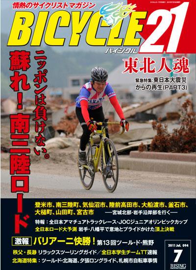 BICYCLE21 (バイシクル21) 2011年 07月号