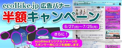 広告バナー半額キャンペーン!(6/27〜7/25)