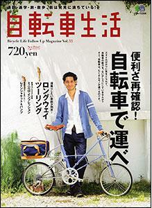 自転車生活 33