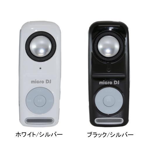 VELO GARAGE スピーカー内蔵音楽プレイヤー「micro DJ」