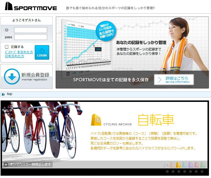 スポーツ記録解析サイト『SPORT MOVE(スポーツムーブ)』が正式オープン