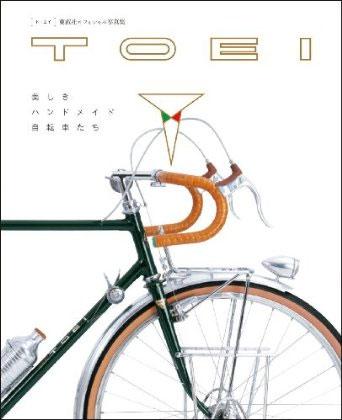 TOEI 美しきハンドメイド自転車たち