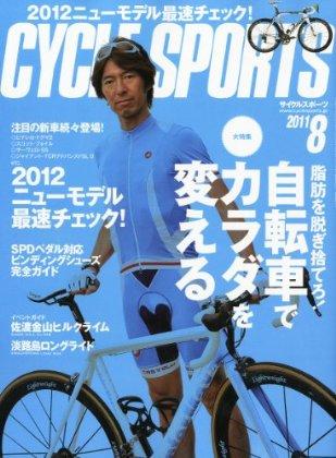 CYCLE SPORTS (サイクルスポーツ) 2011年 08月号