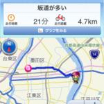 自転車NAVITIME使ってみました-ecobike.jp