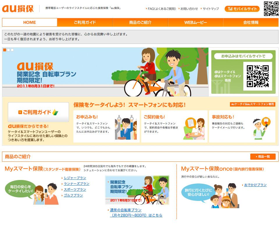au損保 交通事故全般を補償する『自転車ワイドプラン』発売