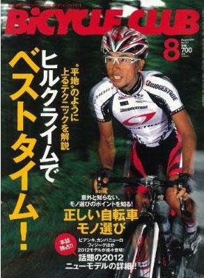 BiCYCLE CLUB (バイシクル クラブ) 2011年 08月号