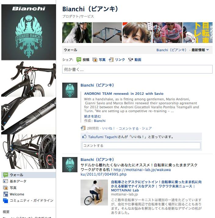 Bianchi日本版Facebookページがオープン