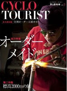 シクロツーリスト Vol.3 旅と自転車