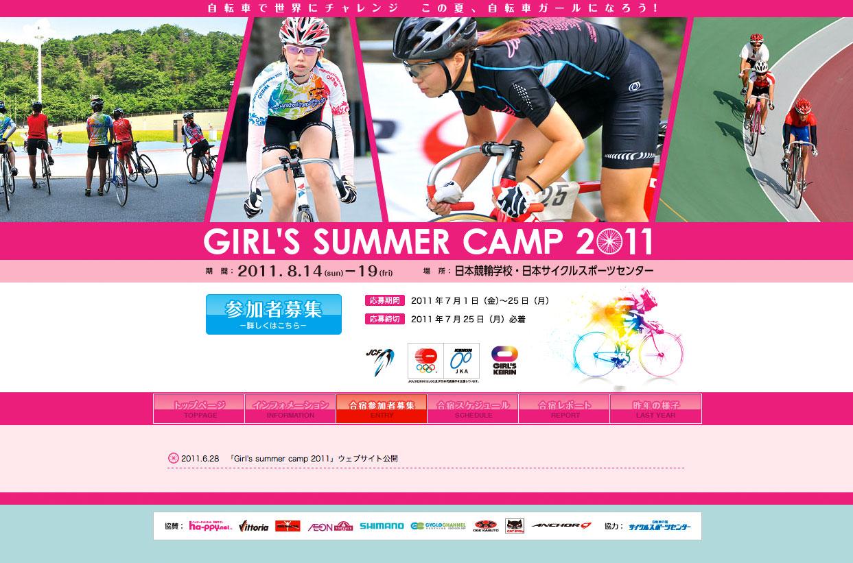 女子自転車競技選手を公募「Girl's summer camp 2011」開催