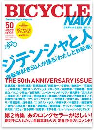 BICYCLE NAVI (バイシクル ナビ) 2011年 09月号