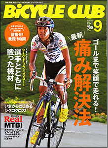 BiCYCLE CLUB 2011年 09月号