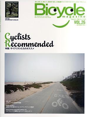 BicycleマガジンVOL.26