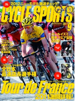 CYCLE SPORTS 2011年 09月号