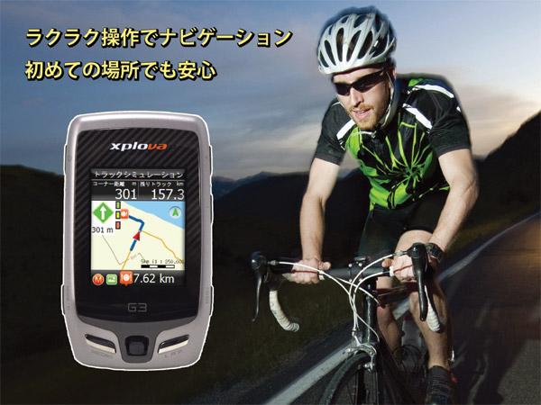 Xplova G3 GPSサイクルコンピューターが日本初上陸