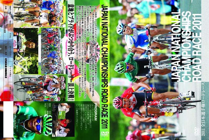 2011全日本選手権ロード