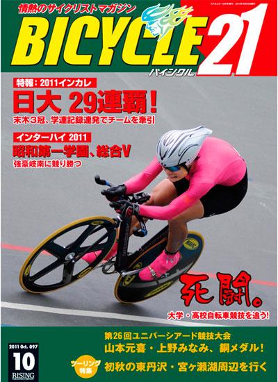 BICYCLE21 (バイシクル21) 2011年 10月号