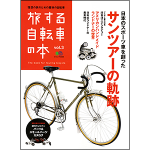 旅する自転車の本 3