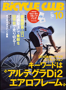 BiCYCLE CLUB 2011年 10月号