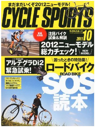CYCLE SPORTS 2011年 10月号