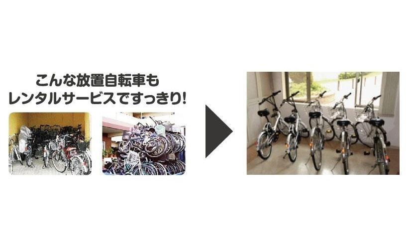 カレラ マンション専用「電動自転車レンタルサービス」開始
