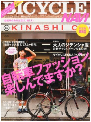 BICYCLE NAVI 2011年 11月号