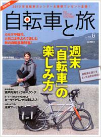 自転車と旅 Vol.5