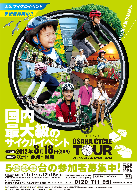 大阪サイクルイベント 〜OSAKA CYCLE TOUR〜 2次募集開始