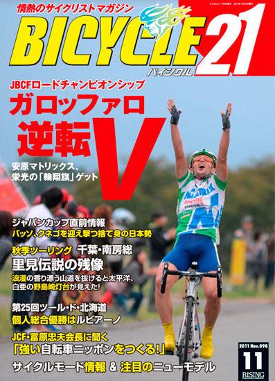 BICYCLE21  2011年 11月号