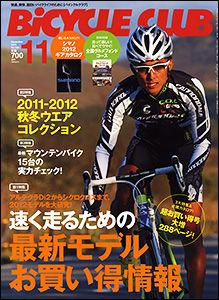 BiCYCLE CLUB 2011年 11月号