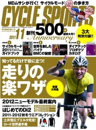 CYCLE SPORTS 2011年 11月号