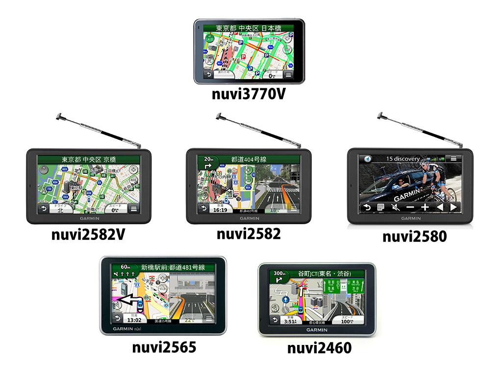 ガーミン nuviシリーズにニューモデル6機種が登場