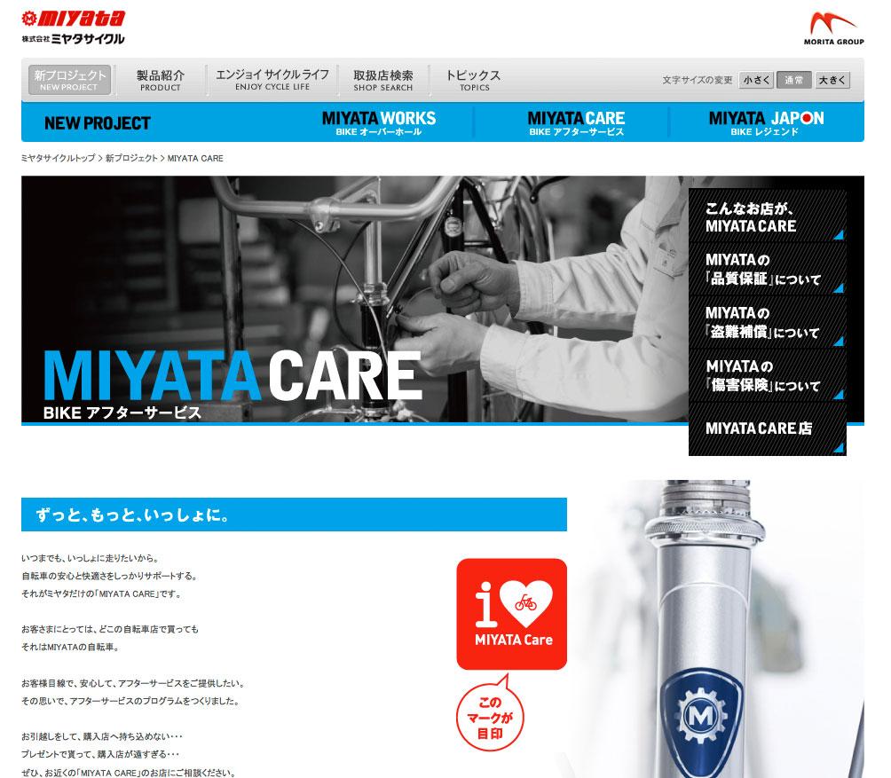 ミヤタサイクル MIYATA CAREに傷害保険サービスを追加