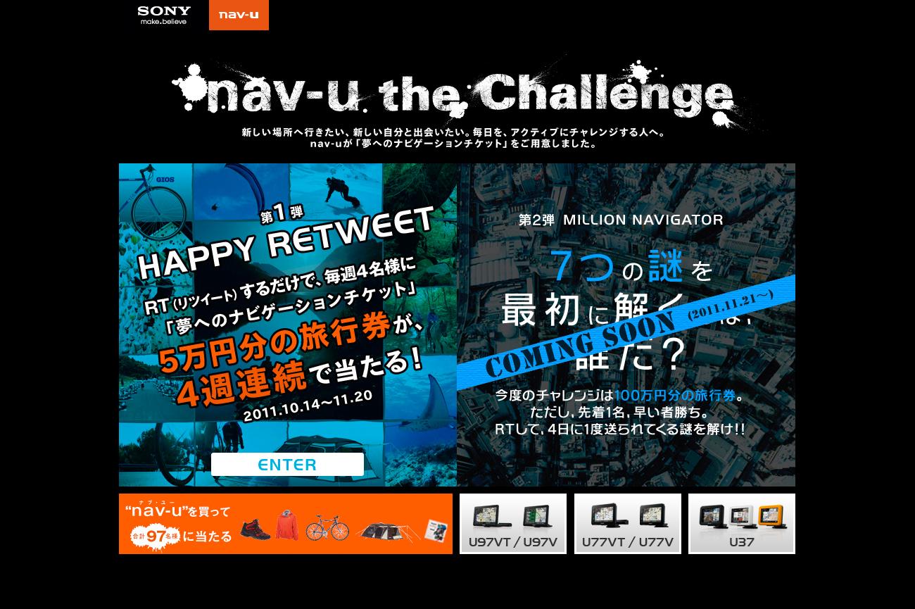 ソニー Twitterで総額200万円分が当たるnav-uキャンペーン実施中
