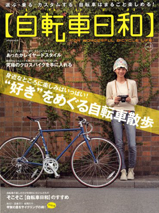 自転車日和 Vol.22