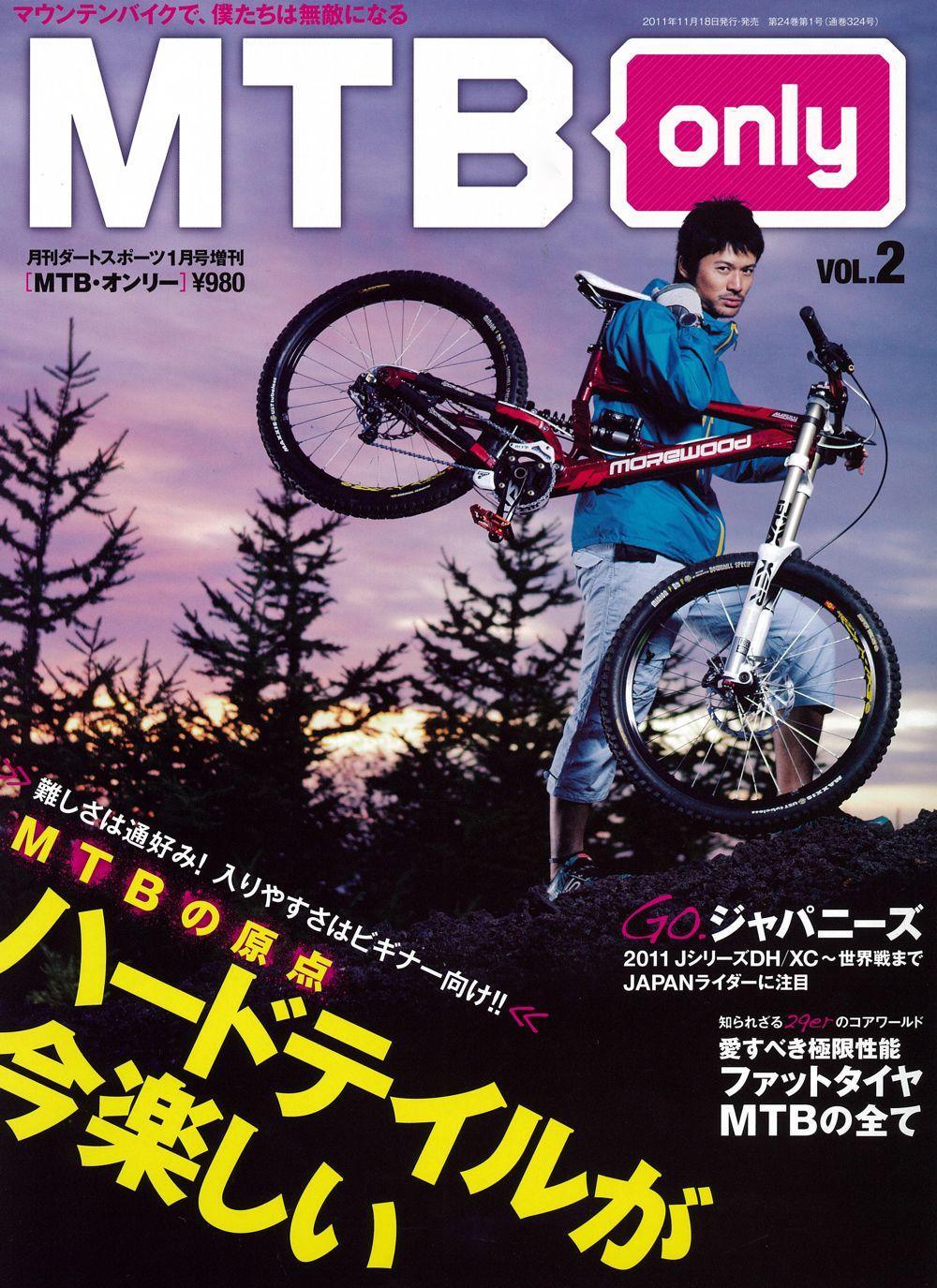 MTBオンリー Vol.2 2012年 01月号