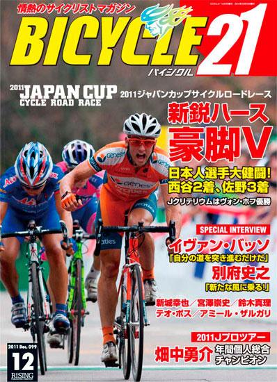 BICYCLE21 2011年 12月号