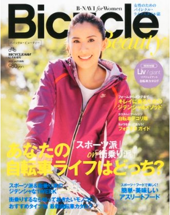 BICYCLE BEAUTY 2011年 12月号