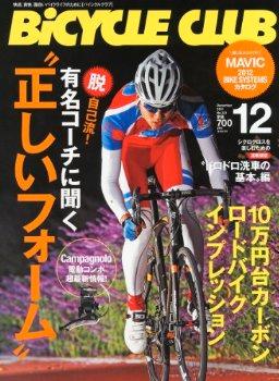 BiCYCLE CLUB 2011年 12月号