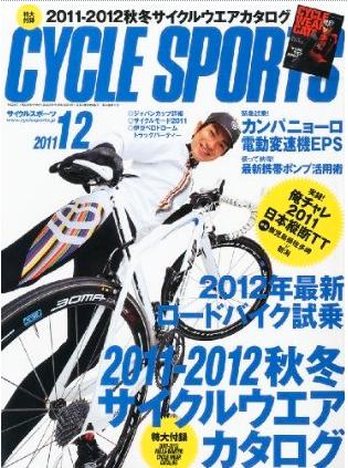 CYCLE SPORTS 2011年 12月号